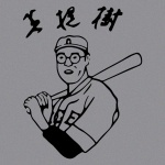 Kaoru Betto Baseball Graphic Sportswear Baseball Jersey